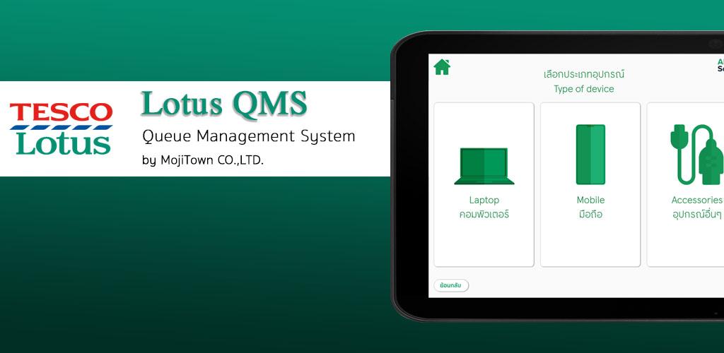 Lotus QMS